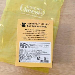 ナウオンチーズの原材料名