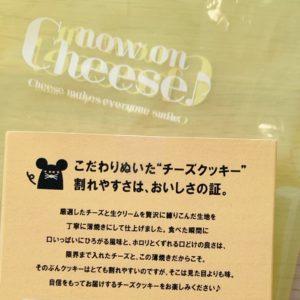 ネズミがナウオンチーズの説明