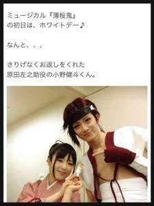 小野健人と山本紗也加