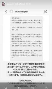 Cocomiインスタストーリーズ