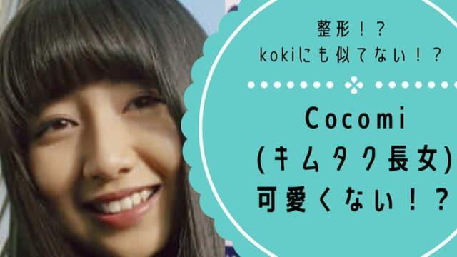 Cocomiは可愛くない?整形?kokiやキムタクに似ていない?