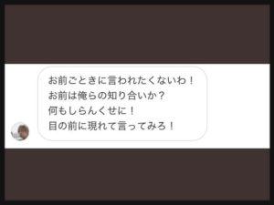 菊池勲のインスタコメントその1