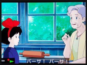 魔女の宅急便のお手伝いさんの名前はばあさんではなくバーサ
