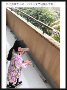 松嶋尚美の引越し後自宅ベランダ