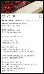 岡江久美子訃報で薬丸裕英インスタコメント