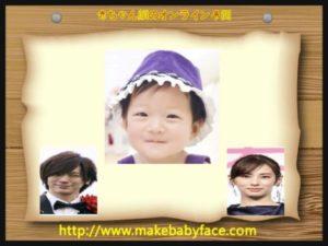 北川景子とDAIGOの女の子赤ちゃん顔予想