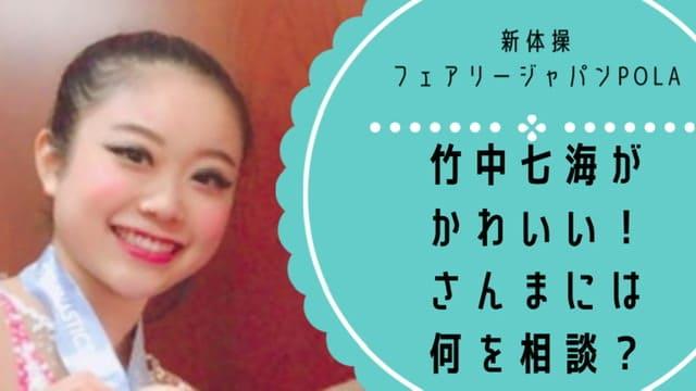 新体操竹中七海選手がかわいい!さんまへの相談内容は何?