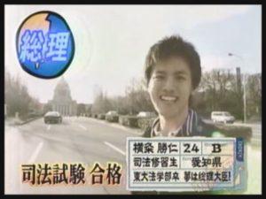 吉村知事とあいのり横粂勝仁
