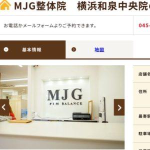 MJG整体院横浜和泉中央院