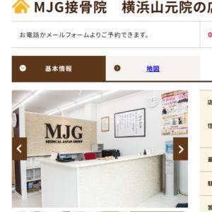 板野友美のMJG接骨院 横浜山元院