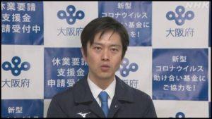 吉村知事のネクタイがかっこいい