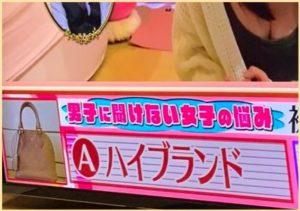 TOKIOカケルのヨガインストラクターカズエのバッグ