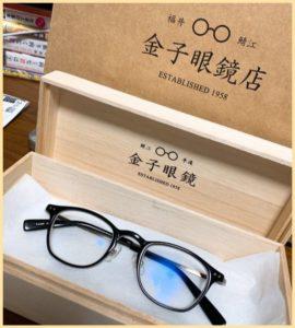 クローズアップ現代の星野佳路のメガネは金子眼鏡か