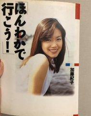 加藤紀子の若い頃