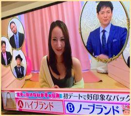 TOKIOカケルのヨガインストラクターのカズエのカップは?
