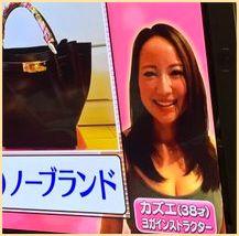 TOKIOカケルヨガインストラクターカズエの黒いバッグ