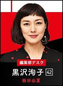板谷由夏「セシルのもくろみ」黒沢洵子役