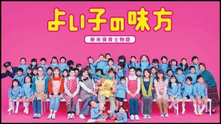 板谷由夏はドラマよい子の味方出演
