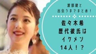 【合計14人】佐々木希の歴代彼氏はイケメン揃い!渡部建と出会うまでをまとめました!