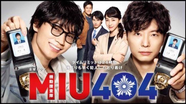 miu404ドラマ