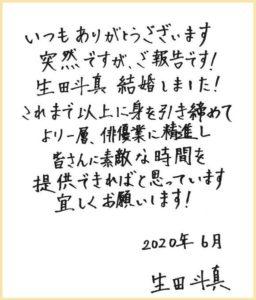 生田斗真の文字がキレイ