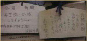 生田斗真の絵馬の文字もきれい