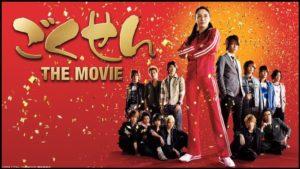 三浦春馬と賀来賢人は「ごくせん the movie」で共演した