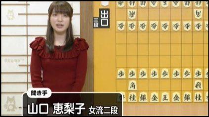 女流二段の山口恵梨子
