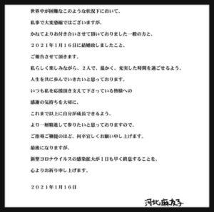 河北麻友子のインスタグラム結婚報告文