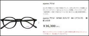 瑛人のメガネのブランドはayame?