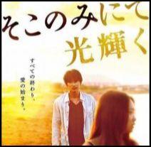 池脇千鶴の映画「そこのみに光輝く」