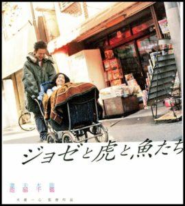 ジョゼと虎と魚たちで池脇千鶴と妻夫木聡は共演