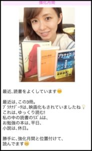 伊藤綾子の匂わせのプラチナデータ