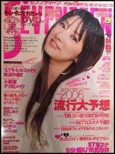 北川景子はセブンティーンモデルとして大活躍していた
