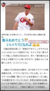 小園海斗のチームメイトの中村奨成のインスタでパパと暴露