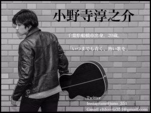小野寺淳之介は瑛人の後ろでギター