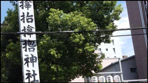 サムハラ神社でセクハラ?
