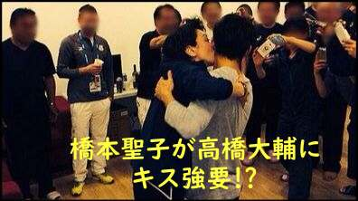 橋本聖子が高橋大輔にキス強要写真はヤバい!