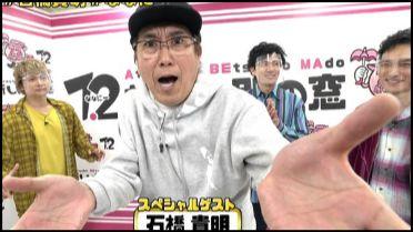 7.2(ななにー)新しい別の窓石橋貴明出演回の見逃し配信フル動画無料視聴