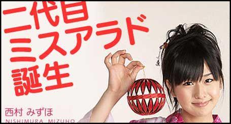 西村みずほの現在はアパレル社長!若い頃はグラビアアイドルだった