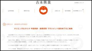 オリエンタルラジオの吉本契約終了報告