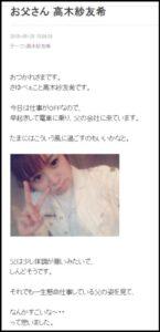 高木紗友希は父親想いで優しい性格