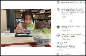 高木紗友希のインスタグラムにはかき氷が2人前で優里との交際匂わせ?