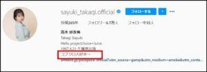 高木紗友希はインスタグラムでコブクロ好きを公言している