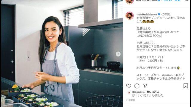 滝沢眞規子プロデュースのお弁当箱