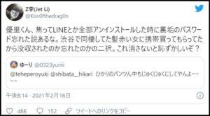 優里のTwitter裏アカウント