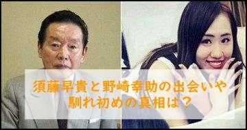 須藤早貴と野崎幸助との出会いや馴れ初めの真相は?空港ではなくデートクラブ?