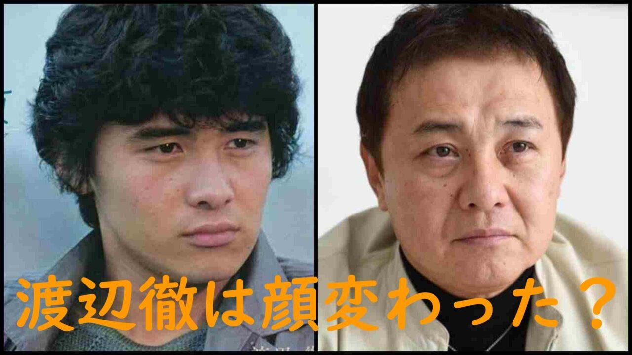 渡辺徹は顔変わった?若い頃から現在まで時系列で画像比較