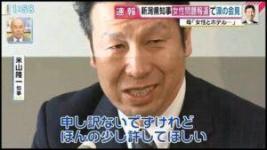 米山隆一は元新潟県知事