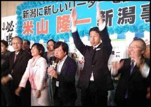 米山隆一は新潟県知事に当選していた